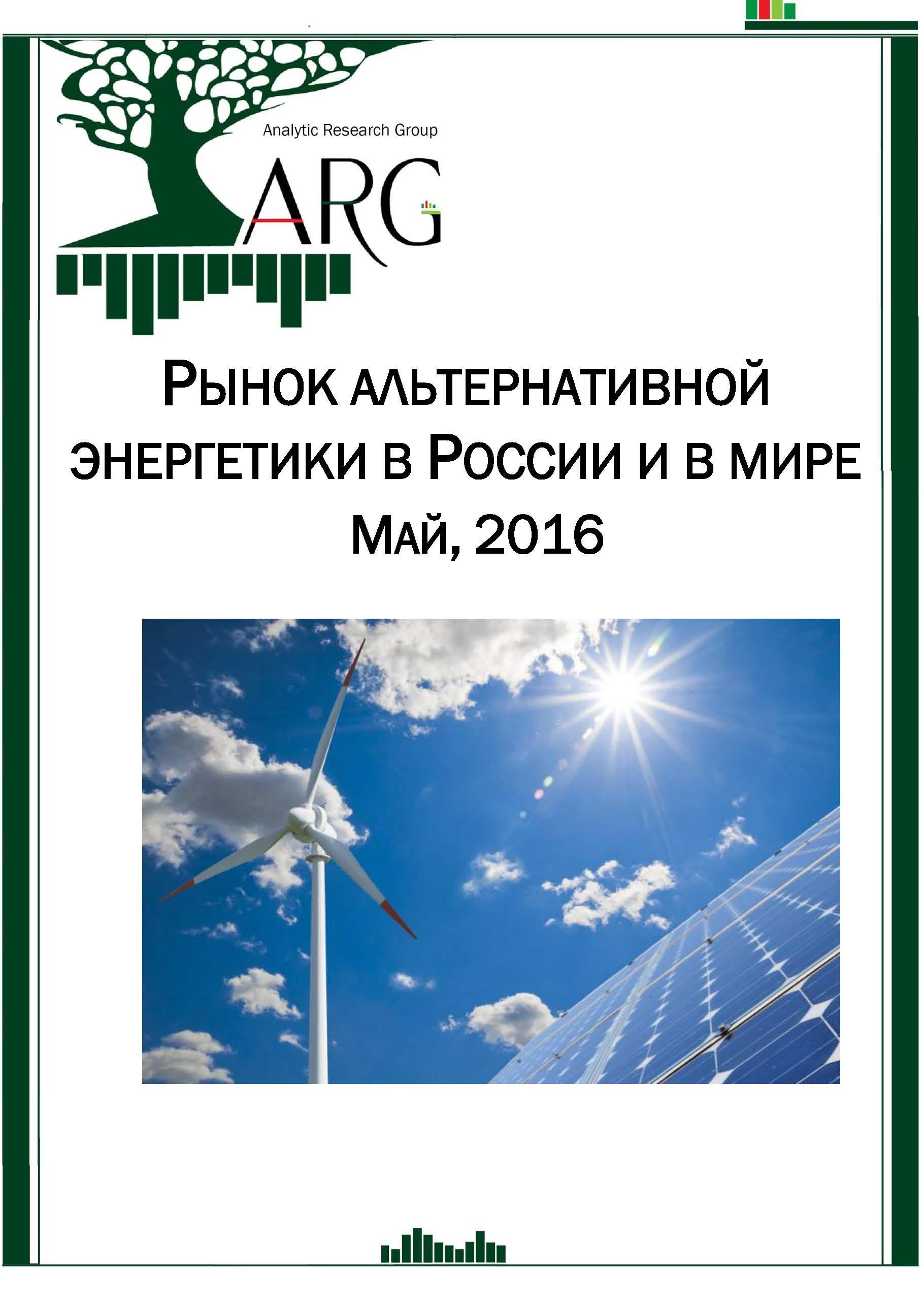 Справочник По Организациям В Энергетике